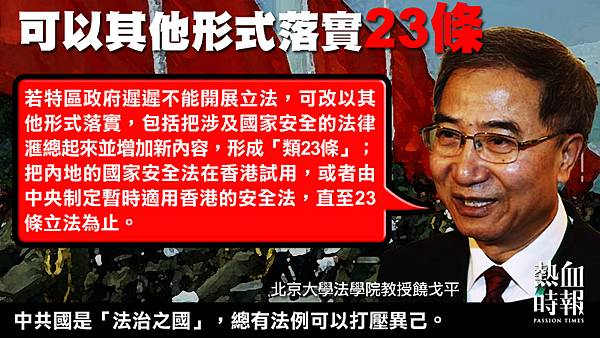 前中共匪首江澤民29日潛伏深圳後,香港《紫荊》雜誌突然發表北京大學法學院教授、基本法委員會委員饒戈平談《基本法》頒佈24年的訪問,饒戈平指若香港遲遲不肯為《基本法》23條立法,可以把內地的《國家安全法》在香港試用,或者讓中央制訂適用於香港的安全法。