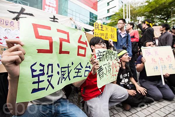 台灣16個民間團體組成的「自由台灣陣線」及民主黑潮學生聯盟等,9日下午號召群眾「路過」中天電視台,抗議新聞報導不實、抹黑。(陳柏州 /大紀元)