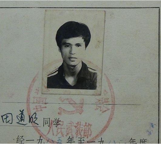 田道明在軍訓證書上的照片(網絡圖片)