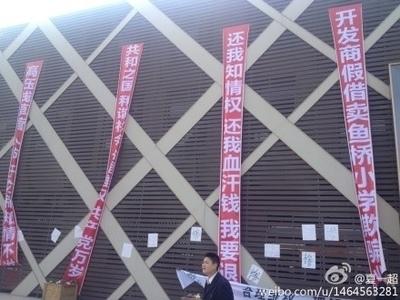 天鴻•香榭里直降6000元時,曾有老業主集體拉橫幅、砸售樓部抗議。(網絡圖片)