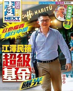 香港《壹週刊》曾詳細披露,江澤民孫子江志成(Alvin)27歲在港自立門戶搞私募資金,並拍攝到太孫黨出入香港和記大廈的照片。其後博裕資本搬離原址。(網絡圖片)