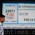 14日港股高開後表現反覆向下,並以近全日低位收市,大跌367點。(宋祥龍/大紀元)