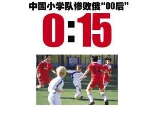 中共最丟人十大產業排行榜第四名:足球。(網絡圖片)
