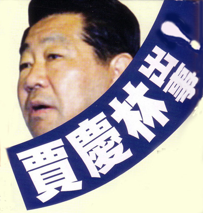 彭博新聞社前資深編輯點名萬達調查報導背後的前常委:賈慶林,至此江澤民集團中的又一名關鍵人物被列入目標。(合成圖)