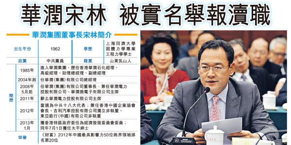 華潤宋林被實名舉報瀆職,華潤系全綫遭挫,宋林仍死雞撐飯蓋的一瞥。