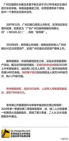曾慶紅夫人的侄女遭實名舉報 微博瘋傳(微博截圖)
