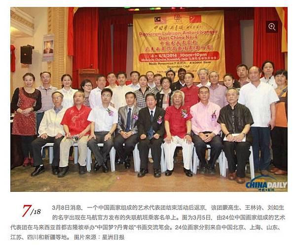 常年在馬來西亞獨立廣場講真相的法輪功學員向《大紀元》表示,馬航事件發生後,從網上發出的有關中國畫家組成的藝術代表團的照片中,該學員認出了其中一位穿著紅衣白褲的男子。(網絡截圖)