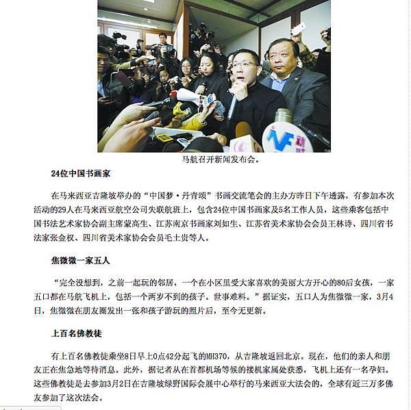 《中國網》3月9日刊文《馬航失聯班機未發現載有旅行團 機上有百名佛教徒》的文章至今仍在該網頁可查到。中共官方網站證實上百名佛教徒登上飛機。(網絡截圖)