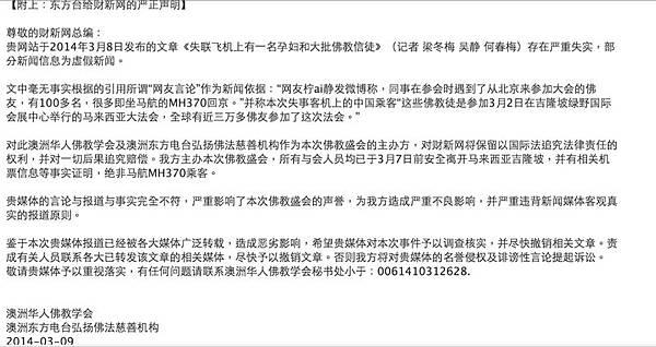 3月9日,作為此次吉隆坡法會的主辦方澳洲東方華語電台發表聲明,否認《財新網》的報導,稱「沒有同修在馬航失聯飛機上」。(網絡截圖)