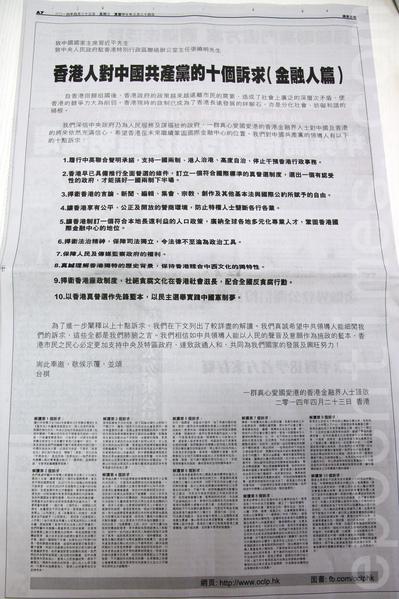 華潤宣佈接替宋林新人選當天,主張爭取普選的香港70多名金融界人士,23日罕有地在英國《金融時報》,以及《蘋果日  報》刊登廣告,藉機向中共國家主席習近平和中聯辦主任張曉明喊話呼應,希望懲治杜絕貪腐文化在香港社會滋長,以此  配合全國反貪腐行動。