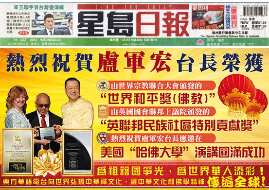 盧軍宏在佛教界一直頗受爭議,但一直受到中共江派媒體的熱捧。圖為中共江澤民派系控制的海外媒體《星島日報》澳洲02年  頭版刊登他得獎的廣告。(網絡圖片)
