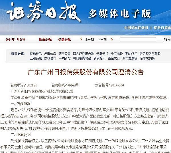 廣東廣州日報傳媒股份有限公司發佈澄清公告。(網頁截圖)