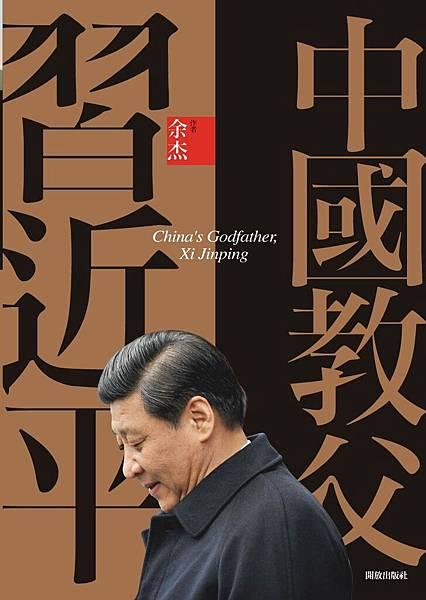 ●《中國教父習近平》幾經周折,終於3 月24 日在香港出版。