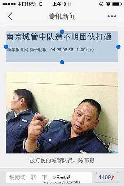 日前,南京市一家汽車服務公司的負責人帶領七名男子闖進轄區一城管中隊對城管隊員亂棍追打,有城管人員受傷。(網絡圖片)