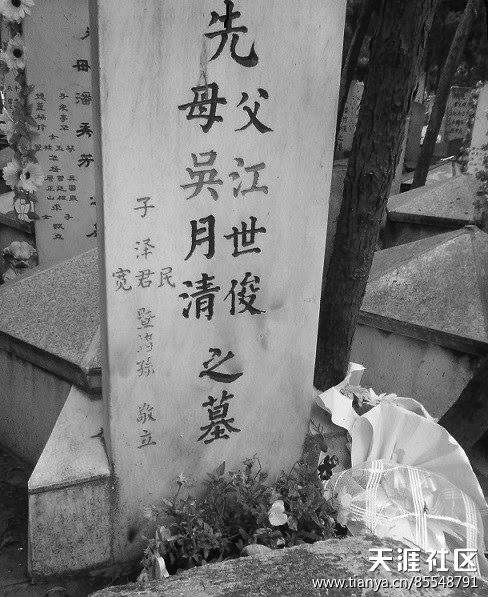 近一週以來,大陸網絡上瘋傳一張江澤民生身父親的墓碑照,上面赫然刻著江世俊的名字,令江澤民為隱瞞漢奸之子身份認死  人當爹的醜聞「大曝光」。(網絡圖片)