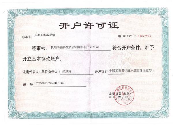 公司代碼證(張洪濤提供)
