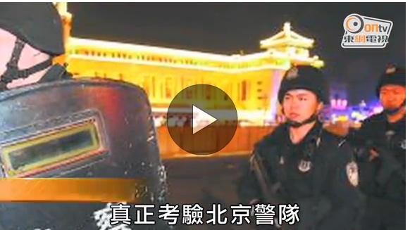 圖為北京火車站「反恐」演習現場。(網絡截圖)