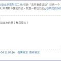 5月4日,大陸微博上有長微博帖文盤點中共1949年篡政後至1976年「文革」結束前27年內56次運動。有民眾跟帖表示,「所謂『新中國』的歷史,就是一部運動史」、這些就是「罪證!」、「觸目驚心!」。相關微博帖文迅速遭刪除。(網絡圖片)