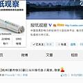 新媒體《都市快報》副總編輯自殺在微博上流傳,震驚媒體同行。(網絡截圖)