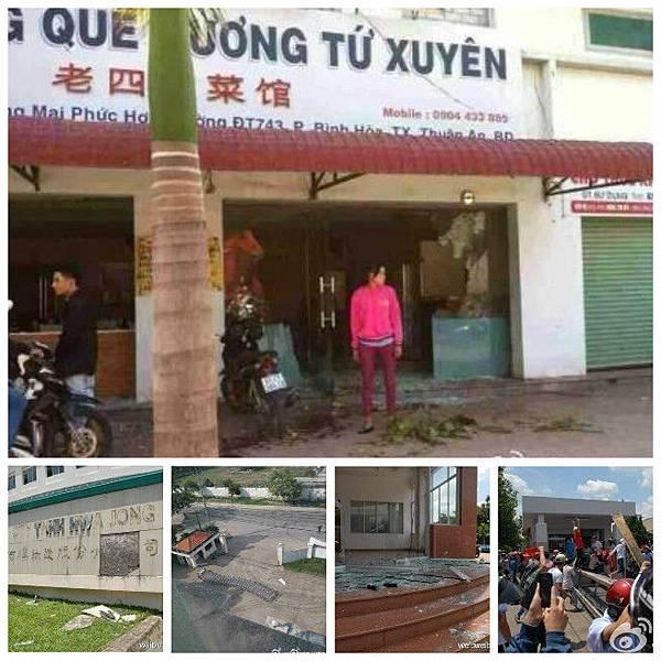 越南多個城市連日舉行了遊行示威活動,抗議中國中海油在南海的鑽探行動。不久,示威活動脫序成暴動,部份大陸商家和台商企業工廠被砸,甚至遭到縱火。(網絡圖片)