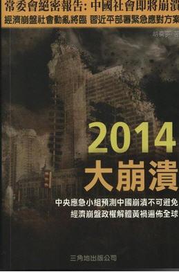 2013年出版的《2014大崩潰》一書預言中共必將倒台,中國社會將在2014年全面崩潰,一直是熱銷禁書。書中一些內容與習近平、王歧山去年的一些內部講話驚人一致,引起強烈關注。(網絡圖片)