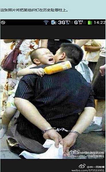 近期,一張看了讓人心酸的照片在網絡上熱傳,照片中,一位雙手被反銬的父親蹲在地,幼子在其懷中痛哭。民眾將這張照片「  將中共釘在歷史恥辱柱上」。(網絡圖片)