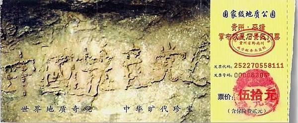貴州藏字石:「中國共產黨亡」(網絡圖片)