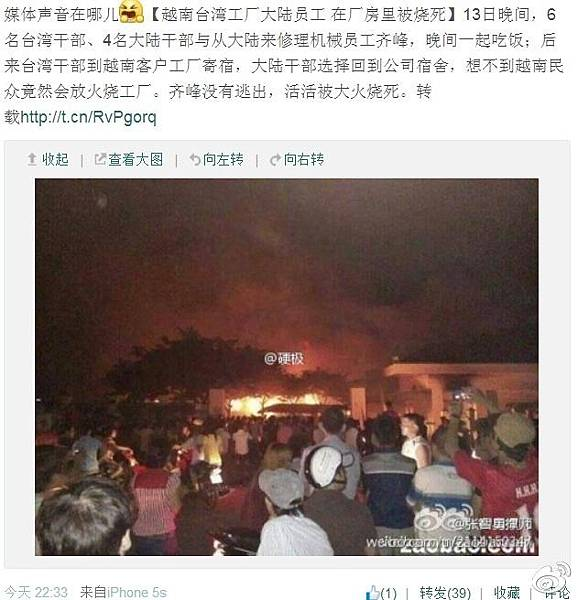 越南反華暴動以來,中共官方媒體保持以往的「和諧」狀態,而網上相關負面信息和圖片陸續被封殺,由此引發社會輿論不滿。  (網絡圖片)