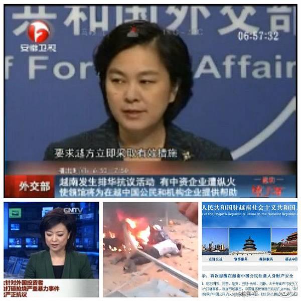 越南反華暴動以來,中共官方媒體保持以往的「和諧」狀態,而網上相關負面信息和圖片陸續被封殺,由此引發社會輿論不滿。  迫於壓力,中共當局15日首次發聲。(網絡圖片)
