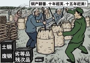 全中國各行各業全民投入土法煉鋼,煉出的鋼鐵只能是廢鋼爛鐵。(網絡圖片)