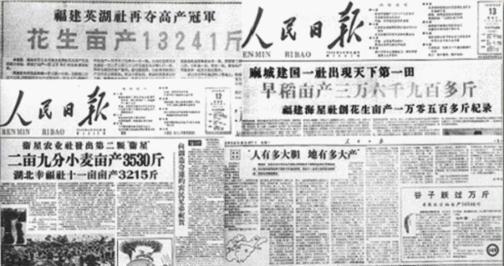 圖為《人民日報》在大躍進期間的浮誇造假報導(網絡圖片)