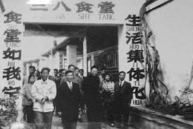 到1958年年底,中國農村建立起「吃飯不要錢」的人民公社公共食堂340多萬個,敞開口吃。結果農民「寅吃卯糧」,沒過幾個月  ,家裏的糧食被食堂收走了,食堂的糧食吃光了,只有挨餓一條路。(網絡圖片)