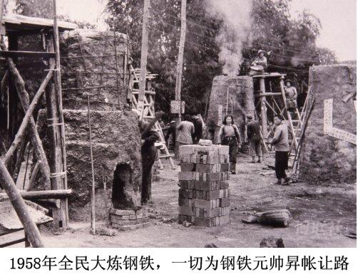 """甘肅大躍進時期煉鋼爐被列入全國文化遺產(2009-03-25). 大躍進時期與""""五風""""抗爭的人們(圖) 各地以虛假的高指標、高紀錄相誇耀"""