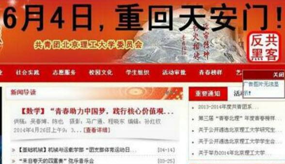 5月15日晚,海外黑客攻擊北京理工大學網站,懸掛「六四,重返天安門」的標語。(網絡截圖)