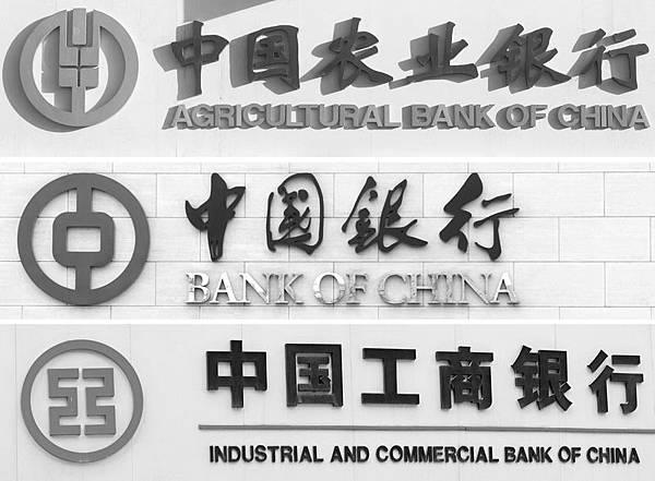 截至2014年1季度末,中國商業銀行不良貸款率連續9個季度上升至1.04%,不良貸款餘額則連續10個季度上升至6461億元人民幣(下同),並創下自2008年以來22個季度的新高。業界分析認為,不良「雙升」與大陸宏觀經濟環境下挫密不可分,可能會給銀行業帶來前所未有的壓力。。(WANG ZHAO/AFP)