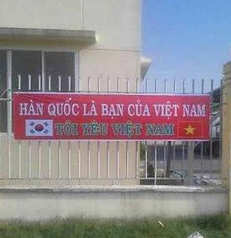 韓國企業正門掛出橫幅,上面印著「韓國與越南是朋友」以及韓國和越南兩國國旗。以示區別,避免被反華暴動波及。(網絡圖片)