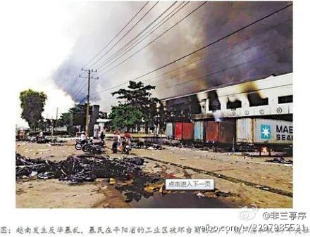 越南反華暴動中,上百華人被打傷。多個華人工廠被燒毀。(網絡圖片)