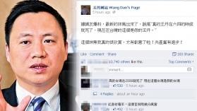 5月17日,「六四」學生領袖之一王丹在其Facebook(臉書)專頁發帖稱,「據網友爆料,最新的抹黑出來了,說是『真的王丹在六四的時候就死了,現在在台灣的這個是假的王丹。』」並在帖文中表示「這個抹黑我真的很欣賞,太有創意了啦!共產黨有進步!」(網絡截圖)