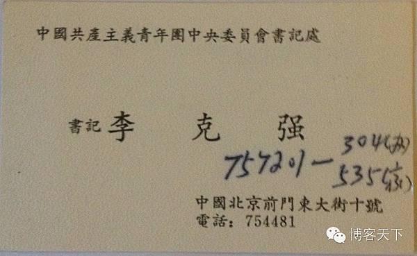 近日,中共現任總理李克強一張早期名片曝光,在網絡熱傳,名片上的正體字格式尤為大陸網民關注、引起熱議。(網絡圖片)