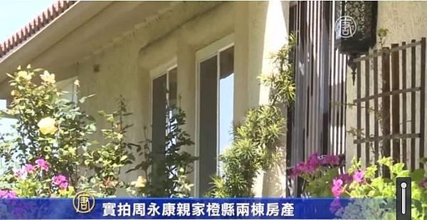 多個媒體報導,周永康已於去年12月底被軟禁。與周永康案相關的其家庭成員狀況也受外界關注,BBC記者就此探訪周永康居住美國神秘親家的住處。(新唐人視頻截圖)