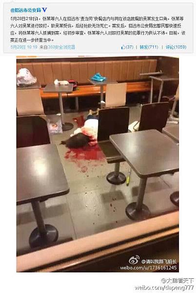 招遠麥當勞裡的慘案兇犯被人肉搜尋 曝與警局長有轇轕