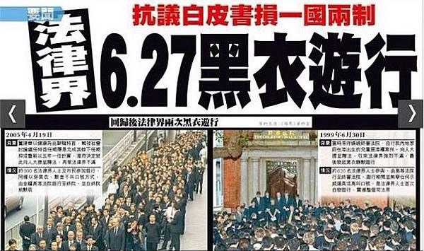 將「三權合作論」搬來香港推行的白皮書,被大律師公會逐點反駁其內容,法律界質疑白皮書衝擊香港核心價值最重要的基石:司  法獨立。法律界再次發起黑衣遊行,多名重量級資深大律師響應號召參加,捍衞法治及司法獨立的決心。這是法律界在回歸後第  三次發起黑衣靜默遊行,為維護法治挺身而出,向北京宣示香港法治不容侵蝕的決心。