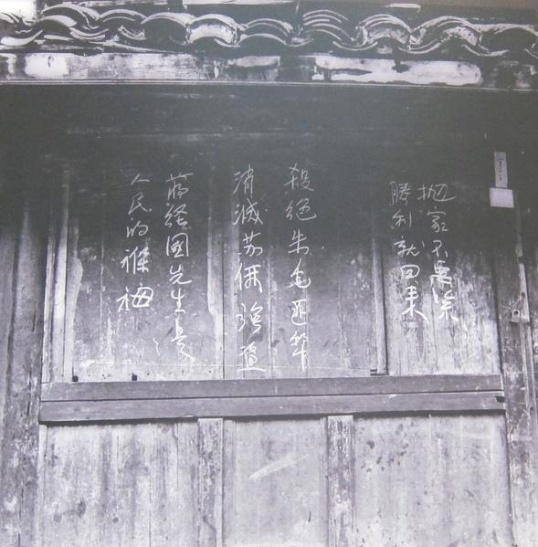 1955年2月8日,大陳街道家家戶戶牆壁上畫著各式反共漫畫及標語。(鍾元翻攝/大紀元)