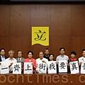 6月30日,十多位香港泛民主派議員在記者會中手持「七一齊上街、我要真普選」標語,呼籲市民參與明天的七一遊行,抗議白皮書破壞一國兩制,以及爭取沒有篩選的真普選。(蔡雯文/大紀元)