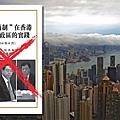 6月10日,中共突然拋出香港白皮書,習當局和江派之間的分裂公開化,雙方行動升級(大紀元合成圖)