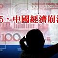 處在虛偽的經濟繁榮環境中的中國富人們,雪崩一樣的返貧將無法避免。(網絡圖片)