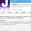 7月4日下午新浪認證的《記者站網》官微稱7月3日,《遂寧日報》記者劉欣雨因在報導中將某領導名字寫錯一個字,後被報社領導批評,於當日晚上「自殺」身亡。(網絡截圖)