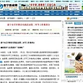 《遂寧日報》記者劉欣雨因在報導中將某領導名字寫錯一個字,省委秘書長「陳光志」寫成「陳光標」,後被報社領導批評,於當日晚上自殺身亡。圖為記者寫得原稿。(網絡圖片)