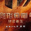《變形金剛4》中方聯合製片人梁龍飛日前接受《南方周末》採訪,大談如何將好萊塢大片《變形金剛4》變為《愛國片》,內幕細節讓人驚訝!