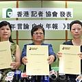 香港記者協會6日發表言論自由年報,稱香港的新聞自由陷入幾十年來最黑暗的一年。(蔡雯文/大紀元)